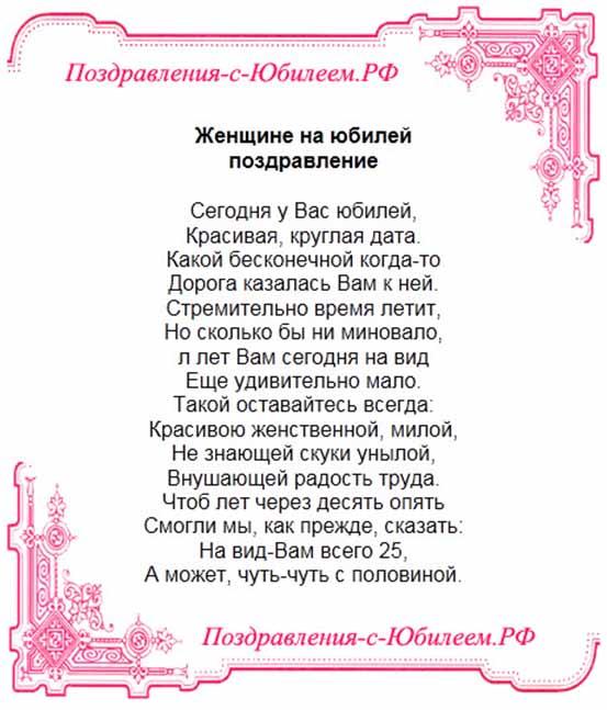 Поздравление женщине средних лет с днем рождения в стихах 81