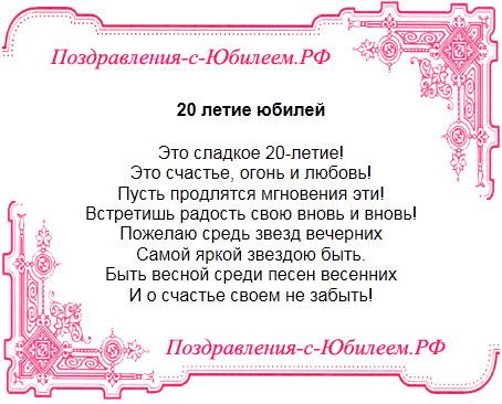 Поздравление дочке с днем рождения на 30 лет 48