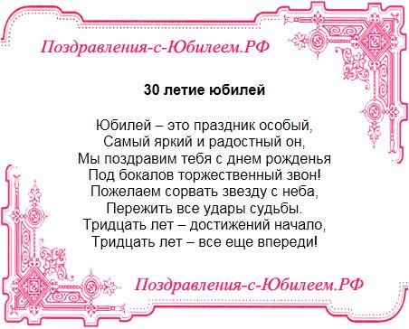 Поздравительная открытка «30 летие юбилей»