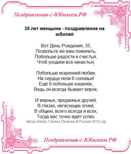 Поздравление с днем рождения женщине 65 лет своими словами 68