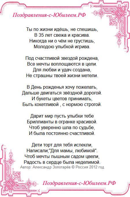 Поздравление с днем рождения 35 девушке в стихах красивые