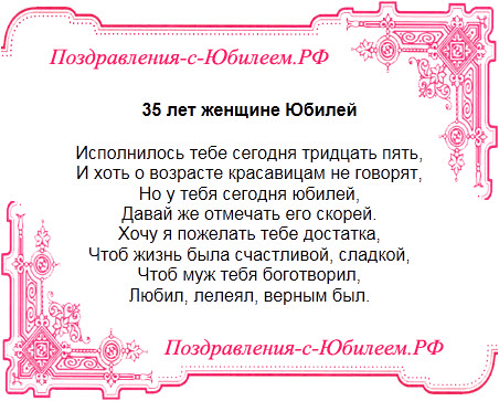 Стих на 35 лет женщине прикольное поздравление