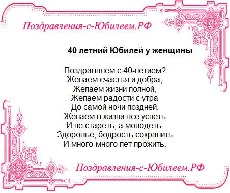 Поздравления на 40 лет женщине с днем рождения в стихах красивые 19