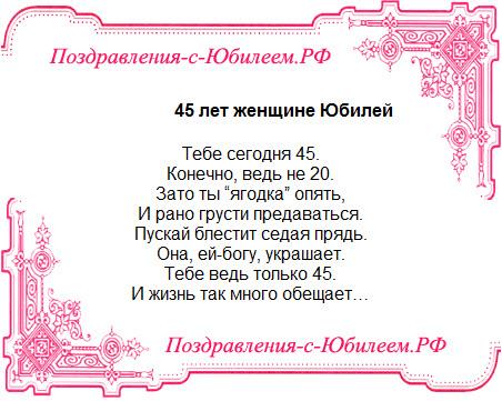 Тосты поздравления 45 лет женщине