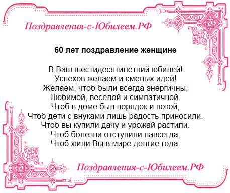 Поздравления в прозе с днем рождения женщине в 60 лет прикольные