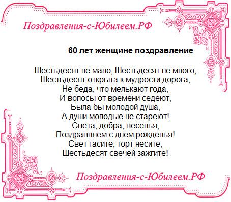 Поздравление с днем рождения женщине 60 лет короткое