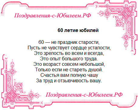 60 летие юбилей
