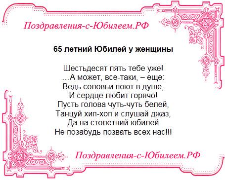 Поздравления с днём рождения женщине 63 года красивые