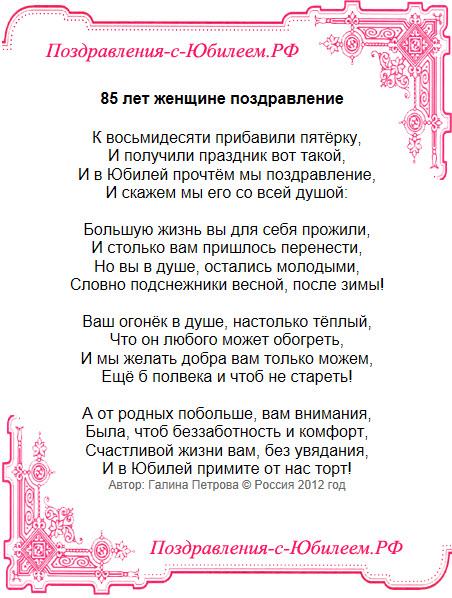 Сценарий поздравления к 80 летию женщине