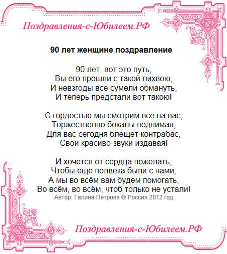 Поздравление на юбилей женщине от новых русских бабок