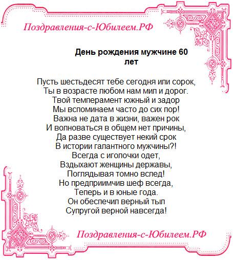 Поздравления с 60 летием своими словами 58