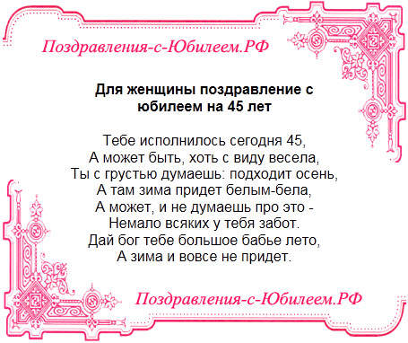 Поздравления с днём рождения женщине в стихах красивые с юбилеем 45 38