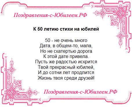 Поздравительная открытка «К 50 летию стихи на юбилей»