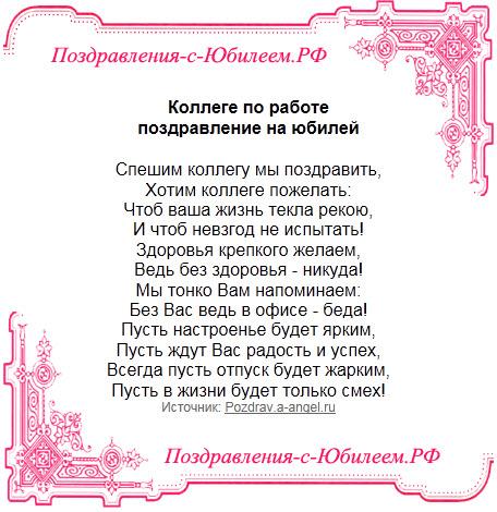 Поздравление на 65 лет женщине в стихах от коллег 47