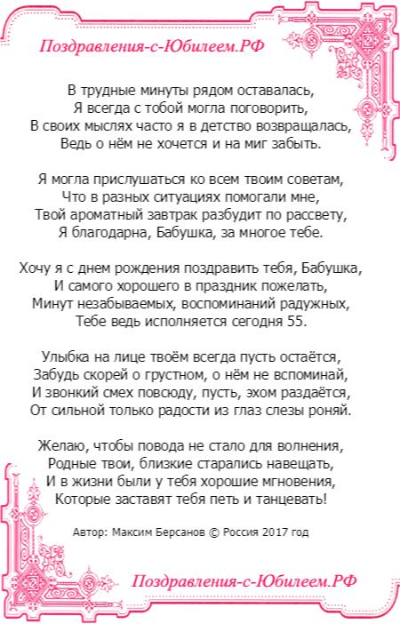 Стихи с днем рождения бабушке от внучки короткие 4 строчки
