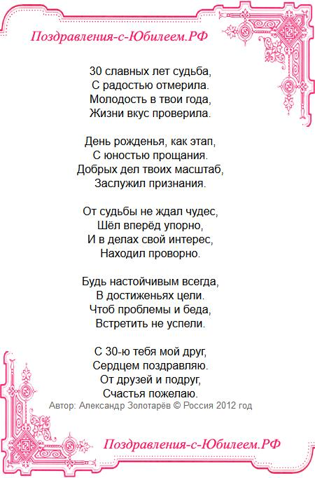 Поздравления с днём рождения женщине в стихах красивые с юбилеем 45 11