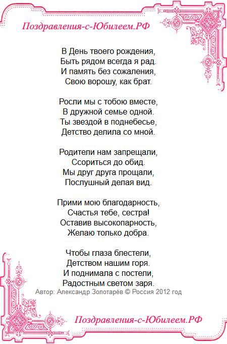 Поздравление с днём рождения старшей сестре в стихах красивые до слез 13