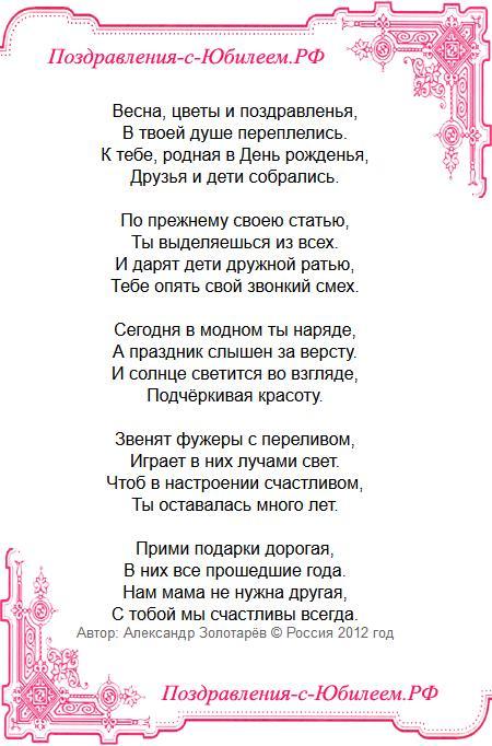 Поздравления с днем рождения в прозе дочери от мамы на украинском