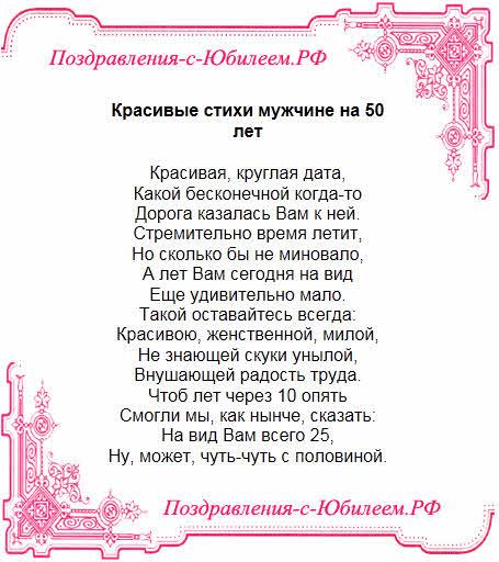 Поздравления с днём рождения маме с 50 летием