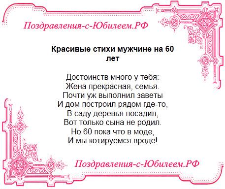 Поздравления с юбилеем мужчине красивые 60 лет