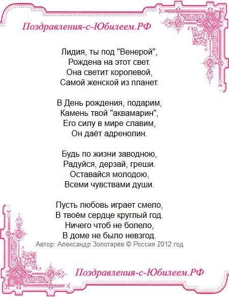 Александр золотарев стихи поздравления 50