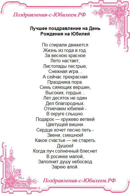 Поздравления с юбилеем 65-лет на татарском языке