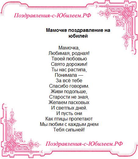 Красивые стихи с днем рождения маме юбилей