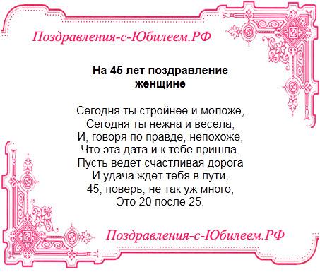 Поздравления с юбилеем 45 лет женщинесмешные
