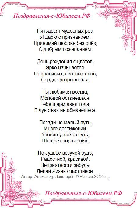 50 лет женщине поздравления на украинском языке 14