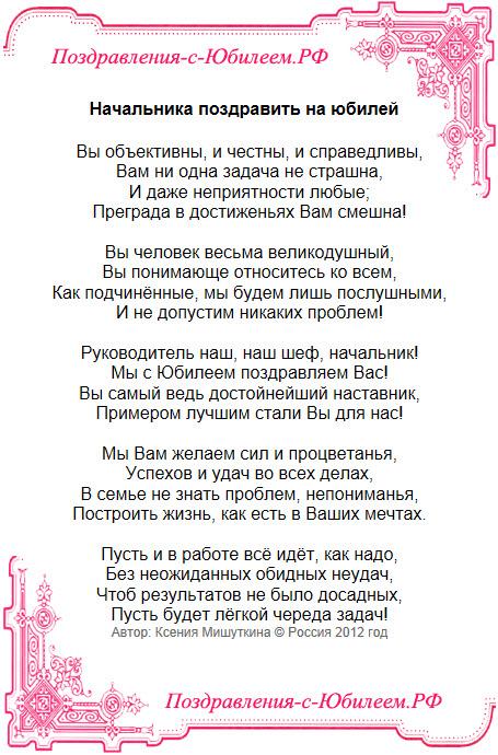 Поздравление начальнице с днем рождения в стихах короткие красивые