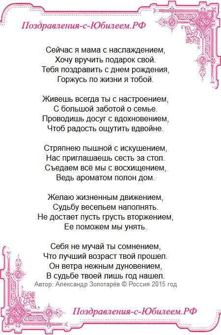 Стихи поздравления с днем рождения маме от семьи
