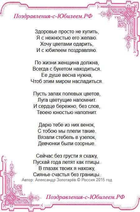 Поздравительная открытка «Нежное поздравление с юбилеем женщине»