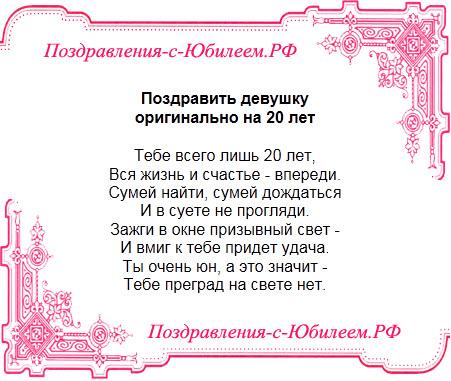 Поздравление с днем рождения на 22 года своими словами