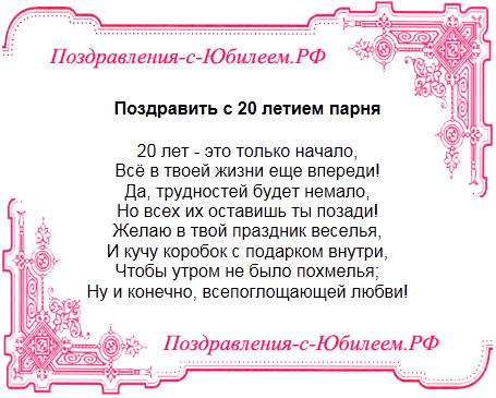 Поздравления на юбилей 20 лет племяннику от тети/дяди в прозе