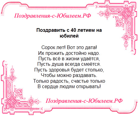 Поздравительная открытка «Поздравить с 40 летием на юбилей»