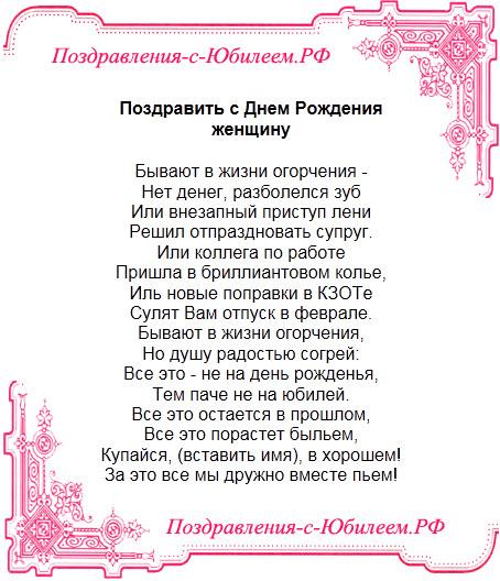 Юмористические поздравления на 50 женщине