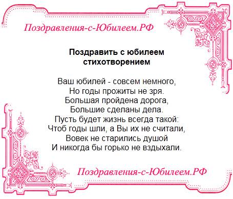 Поздравить с Днём Рождения стихотворением