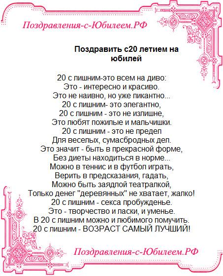 Поздравления с 20-летием девушке от родных 67