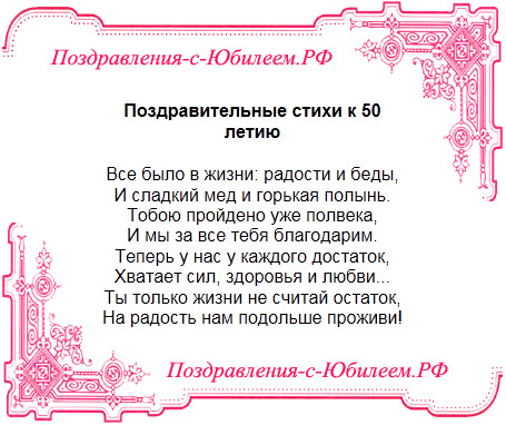 Поздравительная открытка «Поздравительные стихи к 50 летию»