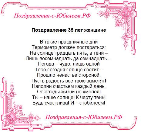 Прикольные поздравления с днем рождения женщине с 35-летием
