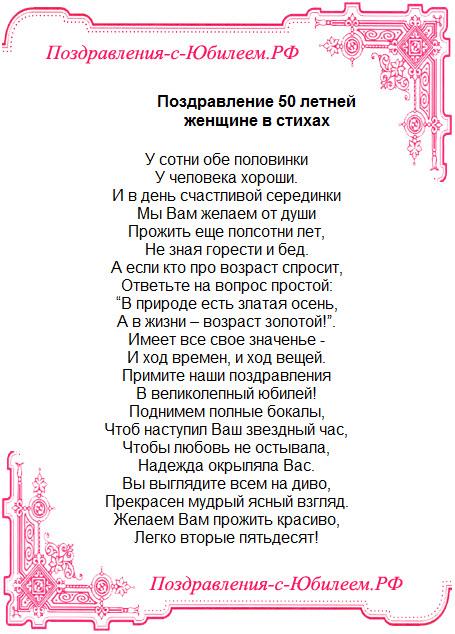 Поздравления с юбилеем 60 лет женщине сценка от коллег