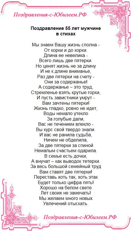 50 лет женщине поздравления на украинском языке 77