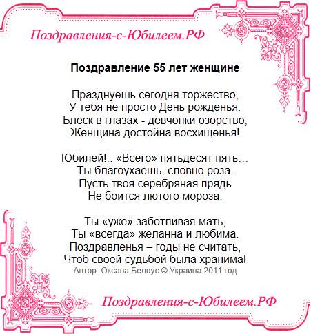 Поздравления в прозе с 55-летием для женщины