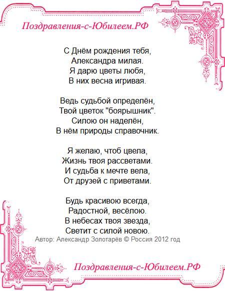 Стих для александры к юбилею