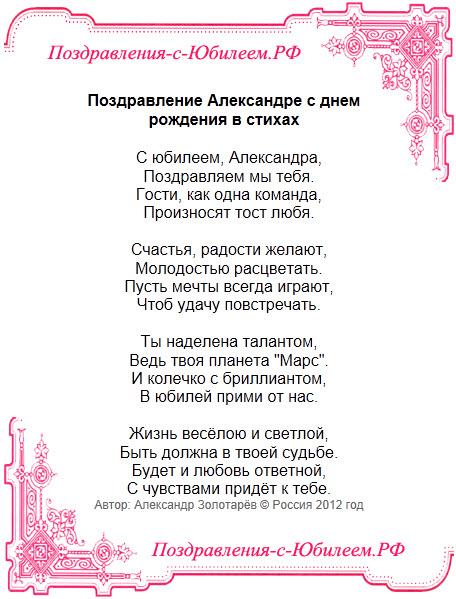 Именные поздравления с днём рождения женщине в стихах красивые 34