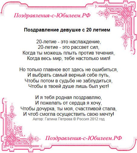 Поздравления с 20 летием дочери от мамы в стихах до слез 58