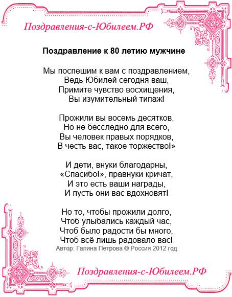 Поздравление на 80 лет женщине короткие 30