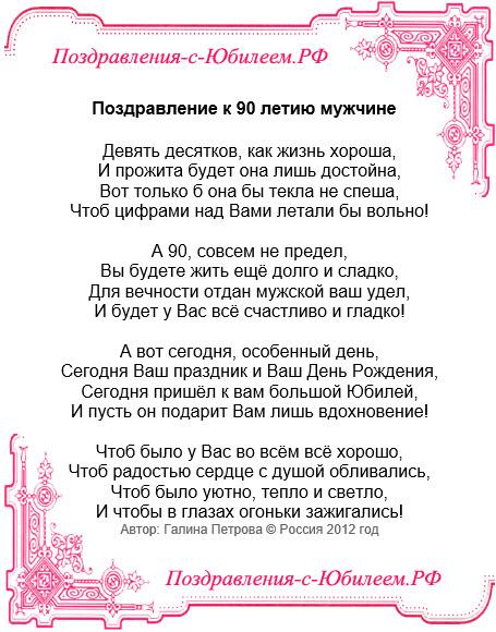 Написать поздравление мужчине с юбилеем 29