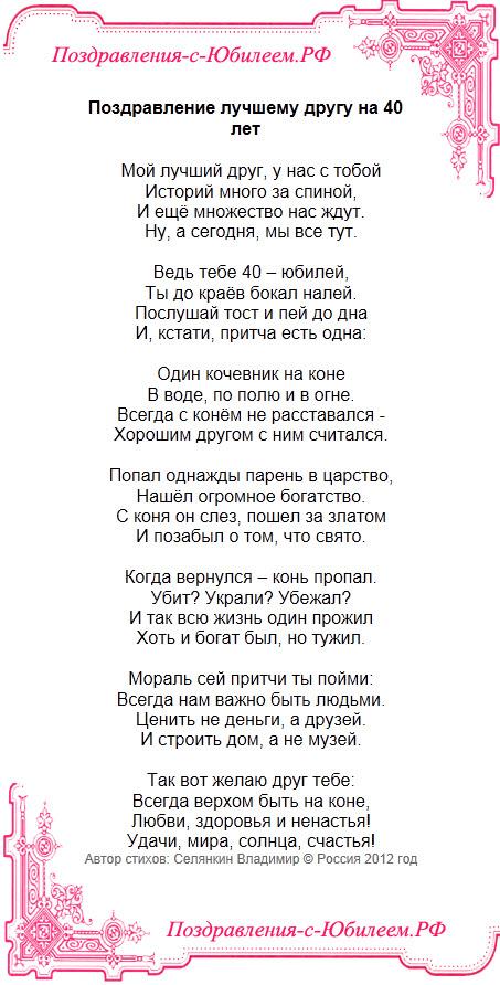 Поздравление подруги с днем рождения 50 лет в стихах душевные 32