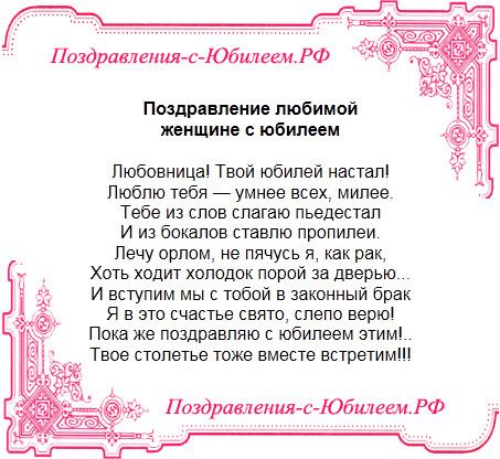 Оригинальное поздравление женщине на юбилей 55 от коллег 147
